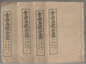 金函玉镜全图(四卷全)