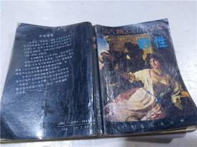 野性 (美)哈罗德.罗宾逊 时代文艺出版社 1988年8月 32开平装