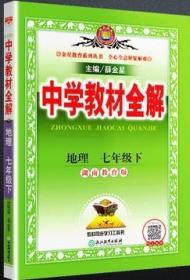 中学教材全解 七年级地理下 湖南教育版 2017春