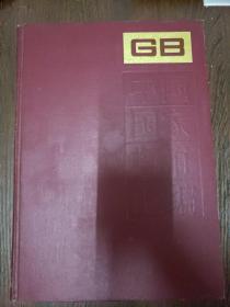 中国国家标准汇编165 GB13097-13160