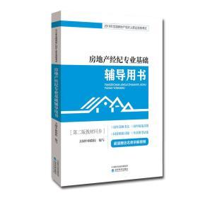 房地产经纪专业基础辅导用书