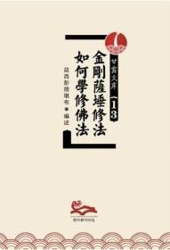 《金刚萨垛修法/如何学修佛法》合刊