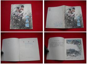 《张高谦》40开彩色赵隆义绘,人美1982.一版二印,1774号,连环画