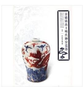 正版      景德镇彩瓷三百年---南昌曾氏所藏景德镇17~20世纪彩绘瓷     90321x