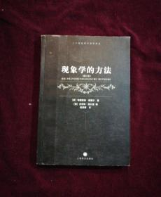 现象学的方法【修订本】
