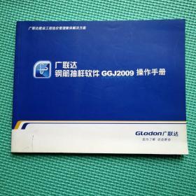 广联达钢筋抽样软件GGJ2009操作手册