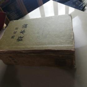资本论(第三卷)【大32开精装 1953年一版 1954年二印】j