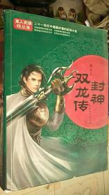 封神双龙传 龙人著  中国戏剧出版社