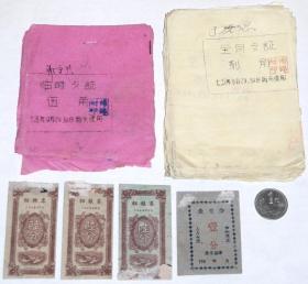 老票证:《上世纪60年代、70年代老饭票78张》(油印).。
