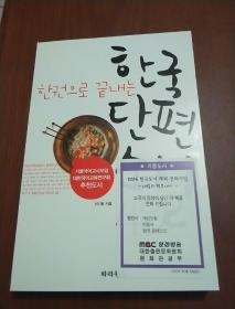 韩文版图书 32开平装267页