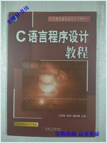C语言程序设计教程  【计算机基础课程系列教材】