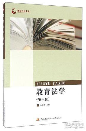 教育法学(第3版)