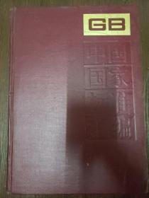 中国国家标准汇编164 GB13014-13096