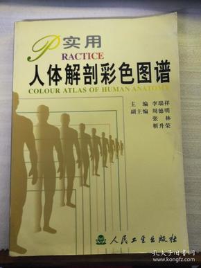 实用人体解剖彩色图谱