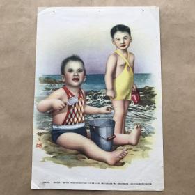 年画:海滨游戏,16开,金梅生绘,上海画片出版社1955年新1版1印