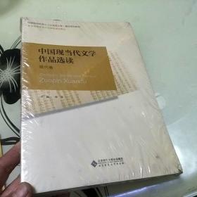 普通高等师范院校汉语言文学专业系列教材:中国现当代文学作品选读