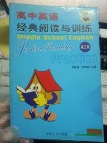 《高中英语经典阅读与训练(高中三年级)》