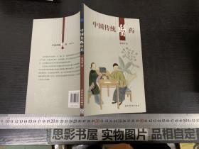 中国传统医药