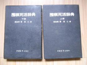 围棋死活辞典(上下)软精装 1990年初版  见书影及描述