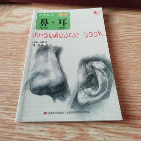 数学知本·素描:鼻·耳