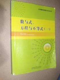 中学数学原理与方法丛书:数与式、方程与不等式(一)(二)两册
