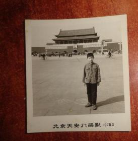 文革黑白相片【北京天安门留影1978】长6.5CM*宽5.8CM、品相以图片为准