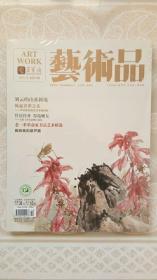 艺术品―10.11.总第71期 70期  两本 全新荣宝斋 中国出版集团公司