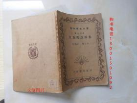 初中学生文库:天方夜谈别集( 汉文注释 )[有水迹].