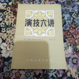 演技六讲   货2(2一223)