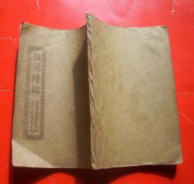 敷阳诗词(纪念中国共产党诞辰七十周年)---竖版繁体油印本