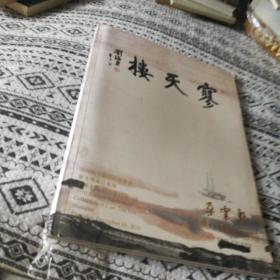 朵云轩2010秋季艺术品拍卖会 廖天楼藏品专场