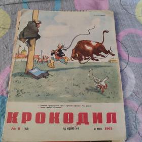 老版外文漫画(1961年)