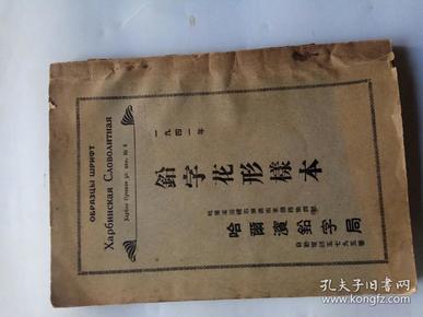 铅字花形样本(1941年出版!内有三处满洲国国旗图!)
