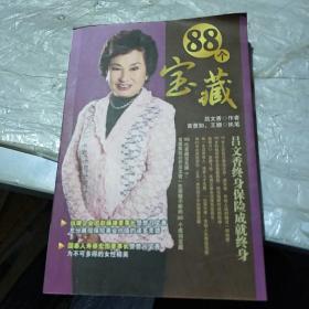 88个宝藏:吕文香终身保险成就终身