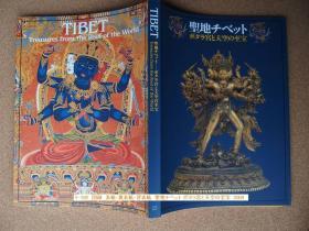 圣地西藏 布达拉宫与天空的至宝  2009年 236页 西藏美术中的佛像、佛画、法具、乐器、服饰等原色作品图版123点 几乎全新 包邮 现货!