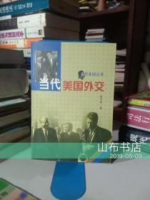 当代美国丛书:当代美国外交【一版一印】
