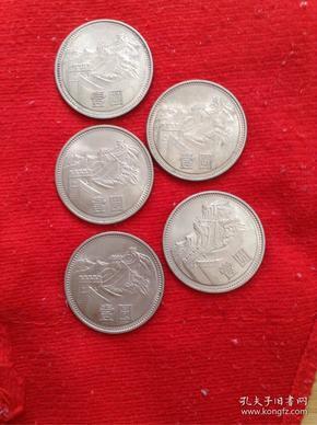 长城纪念币    面值1元