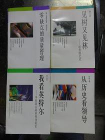 经营智慧丛书:见树又见林--经营的艺术、零缺点的质量管理、我看英特尔-华裔副总裁的现身说法、从历史看领导【4册合售】