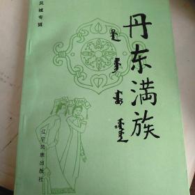 丹东满族.凤城专辑  丹东文史资料第八辑