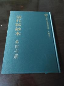 清代稿抄本……第47册