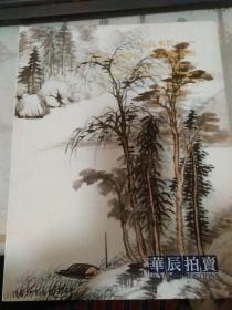 华辰2013年秋季拍卖会:山高水长——启功 赵朴初 沙孟海书画