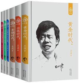 王小波经典作品(王小波逝世20周年纪念版)(套装共6册)