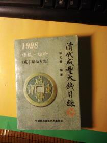 1998清代咸丰大钱目录