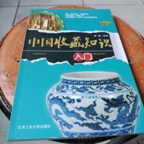 中国收藏知识入门