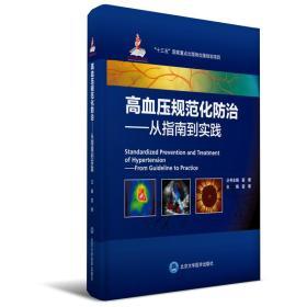 高血压规范化防治——从指南到实践(国家出版基金项目八)