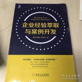 【正版】企业经验萃取与案例开发
