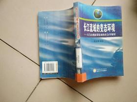 长江流域的变态环境·人与自然统筹发展的社会学解析