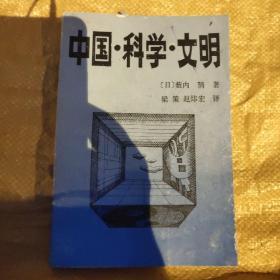 中國·科學·文明