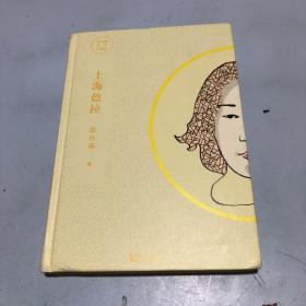 上海色拉:陈丹燕阅历三部曲