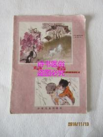 草莓——少年儿童思想品德教育丛书,韩硕画